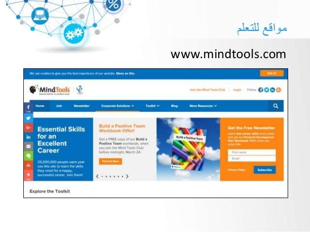 للتعلم مواقع http://goo.gl/DJwe5k