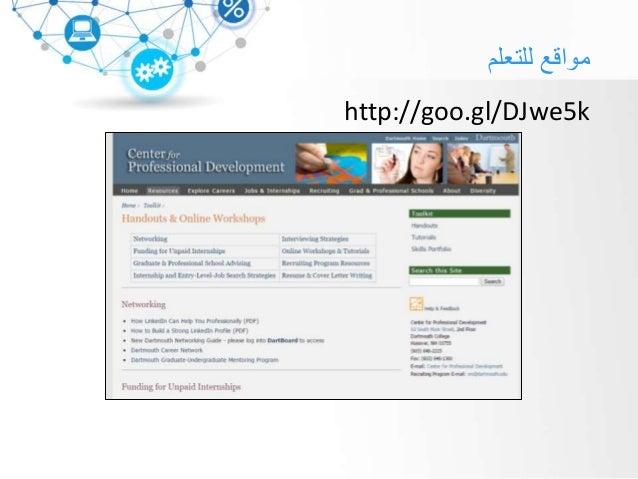 المجانية التعليم مواقع من للمزيد