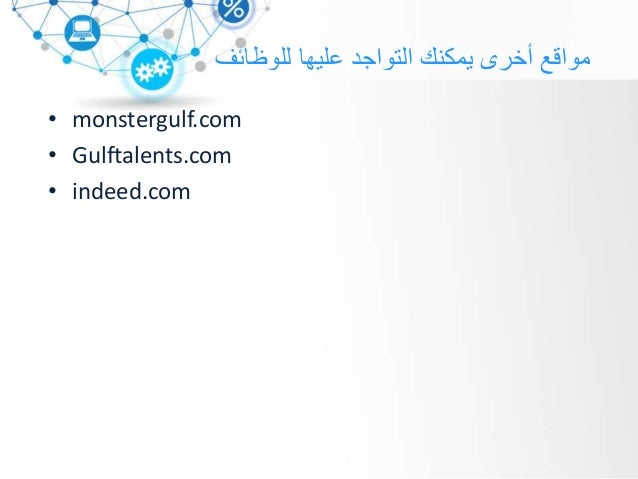 للوظائف عليها التواجد يمكنك أخرى مواقع • monstergulf.com • Gulftalents.com • indeed.com