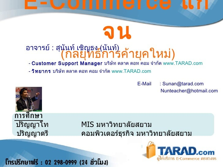 E-Commerce  แก้จน ( กลยุทธ์การค้ายุคใหม่ ) อาจารย์  :  สุนันท์ เชิญธง  ( นันท์ )  -  Customer Support Manager   บริษัท ตลา...