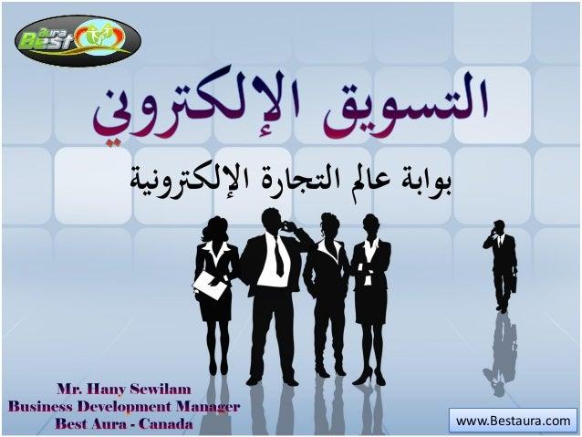 اإللكرتوني التجارة عامل بوابةة www.Bestaura.com