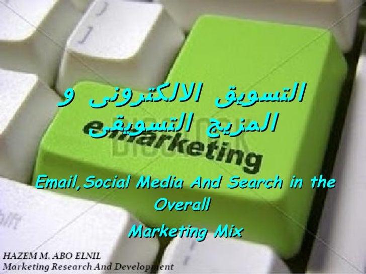 التسويق الالكترونى و المزيج التسويقى Email,Social Media And Search in the Overall  Marketing Mix