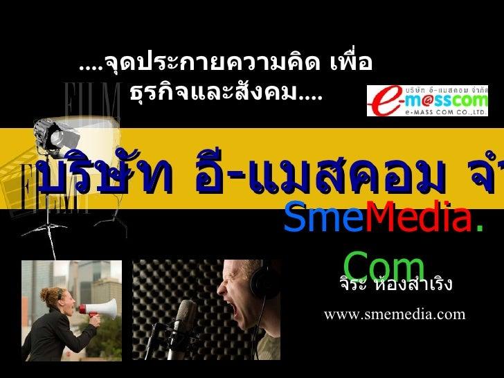 Sme Media .Com จิระ ห้องสำเริง .... จุดประกายความคิด เพื่อธุรกิจและสังคม .... บริษัท อี - แมสคอม จำกัด www.smemedia.com