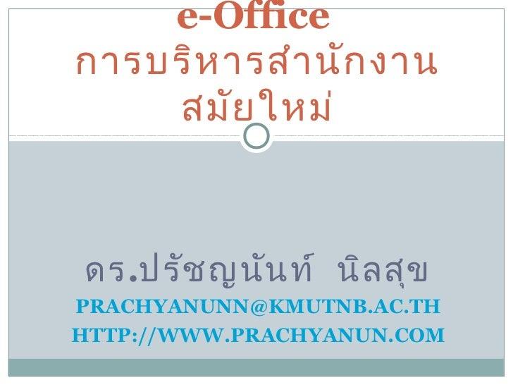 e-Officeการบริห ารสำา นัก งาน    สมัย ใหม่ดร.ปรัช ญนัน ท์ นิล สุขPRACHYANUNN@KMUTNB.AC.THHTTP://WWW.PRACHYANUN.COM