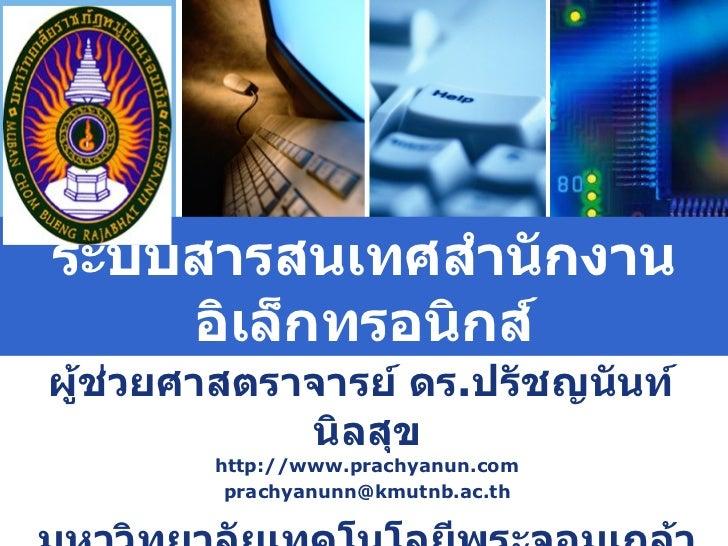 ระบบสารสนเทศสำนักงานอิเล็กทรอนิกส์ ผู้ช่วยศาสตราจารย์ ดร . ปรัชญนันท์  นิลสุข http://www.prachyanun.com [email_address] มห...