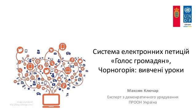 Система електронних петицій «Голос громадян», Чорногорія: вивчені уроки Максим Ключар Експерт з демократичного урядування ...