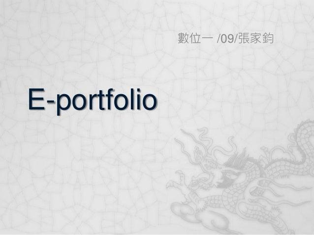 數位一 /09/張家鈞E-portfolio