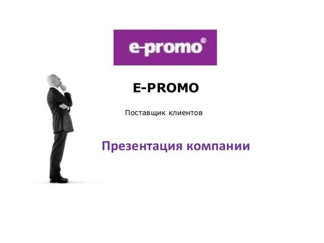 E-PROMO Поставщик клиентов Специально для: Презентация компании