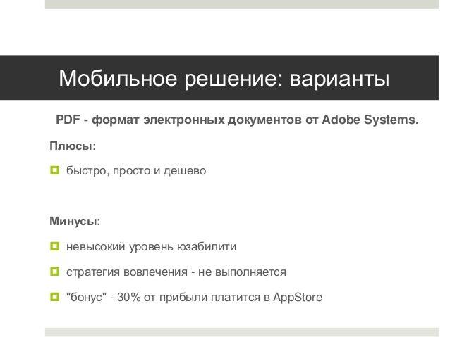 Мобильное решение: варианты PDF - формат электронных документов от Adobe Systems. Плюсы:  быстро, просто и дешево  Минусы...