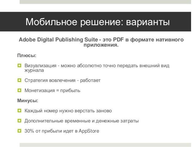 Мобильное решение: варианты Adobe Digital Publishing Suite - это PDF в формате нативного приложения. Плюсы:  Визуализация...