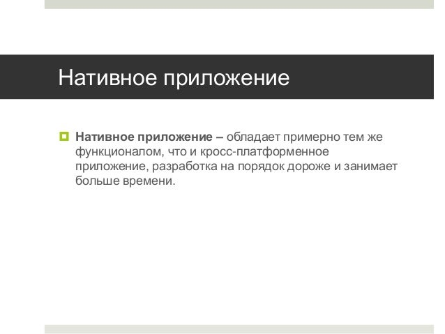 Нативное приложение  Нативное приложение – обладает примерно тем же функционалом, что и кросс-платформенное приложение, р...