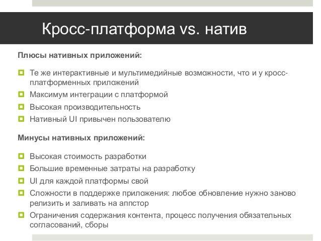Кросс-платформа vs. натив Плюсы нативных приложений:  Те же интерактивные и мультимедийные возможности, что и у кроссплат...