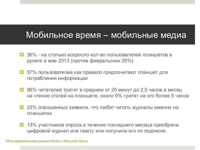 Мобильное время – мобильные медиа  36% - на столько возросло кол-во пользователей планшетов в рунете в мае 2013 (против ф...