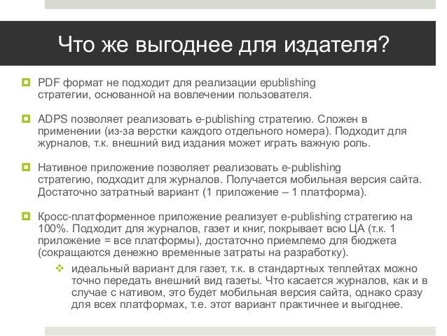 Что же выгоднее для издателя?  PDF формат не подходит для реализации epublishing стратегии, основанной на вовлечении поль...