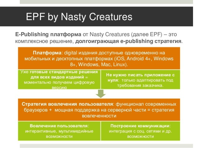 EPF by Nasty Creatures E-Publishing платформа от Nasty Creatures (далее EPF) – это комплексное решение, долгоиграющая e-pu...
