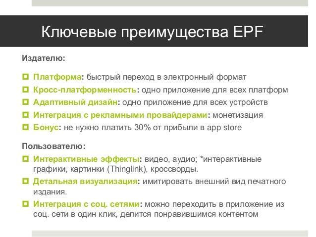Ключевые преимущества EPF Издателю:   Платформа: быстрый переход в электронный формат  Кросс-платформенность: одно прило...