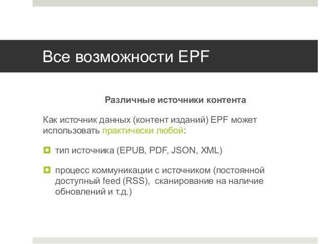 Все возможности EPF Различные источники контента Как источник данных (контент изданий) EPF может использовать практически ...