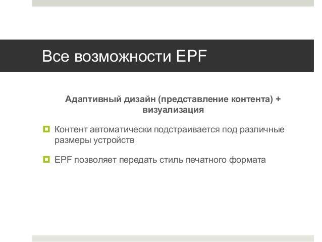 Все возможности EPF Адаптивный дизайн (представление контента) + визуализация  Контент автоматически подстраивается под р...