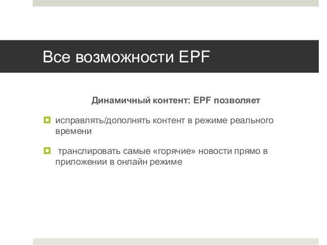 Все возможности EPF Динамичный контент: EPF позволяет  исправлять/дополнять контент в режиме реального времени  транслир...