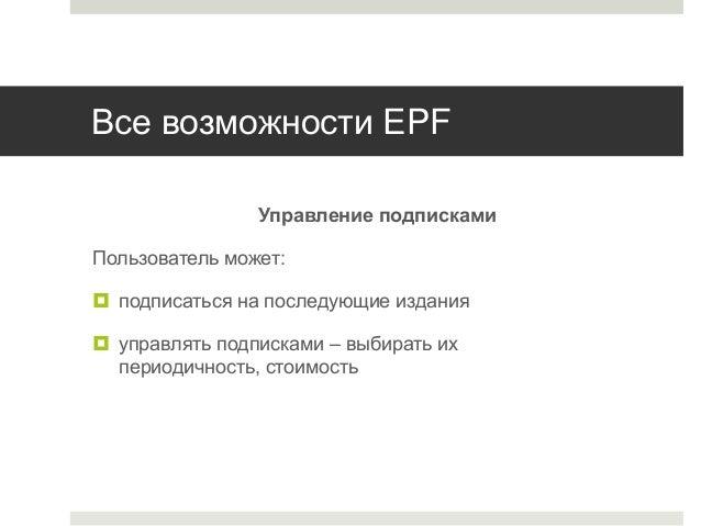 Все возможности EPF Управление подписками Пользователь может:  подписаться на последующие издания  управлять подписками ...