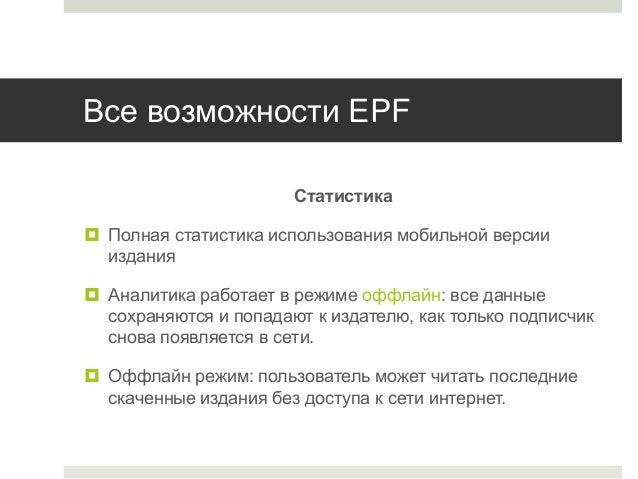 Все возможности EPF Статистика  Полная статистика использования мобильной версии издания  Аналитика работает в режиме оф...