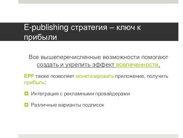 E-publishing стратегия – ключ к прибыли Все вышеперечисленные возможности помогают создать и укрепить эффект вовлеченности...
