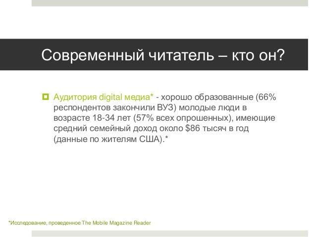 Современный читатель – кто он?  Аудитория digital медиа* - хорошо образованные (66% респондентов закончили ВУЗ) молодые л...