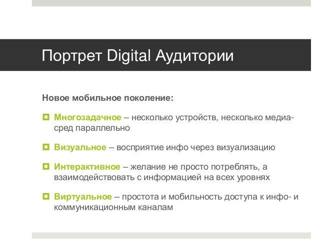 Портрет Digital Аудитории Новое мобильное поколение:  Многозадачное – несколько устройств, несколько медиасред параллельн...