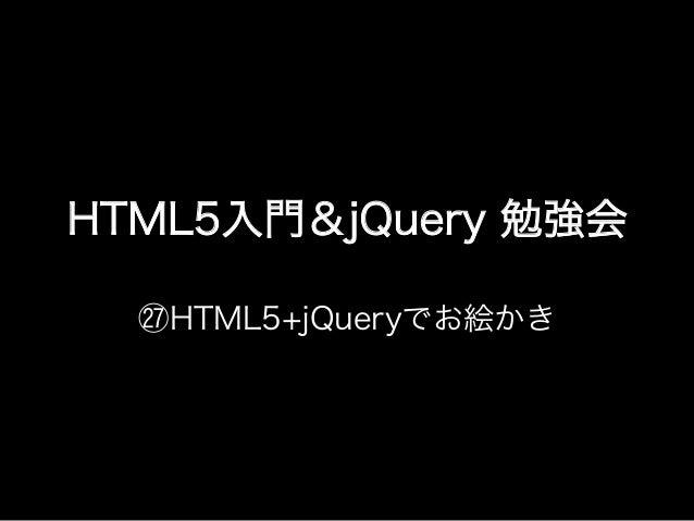 HTML5入門&jQuery 勉強会   HTML5+jQueryでお絵かき