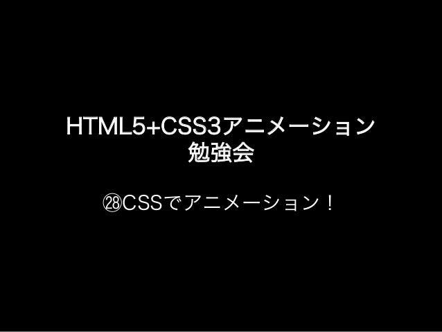 HTML5+CSS3アニメーション        勉強会   CSSでアニメーション!