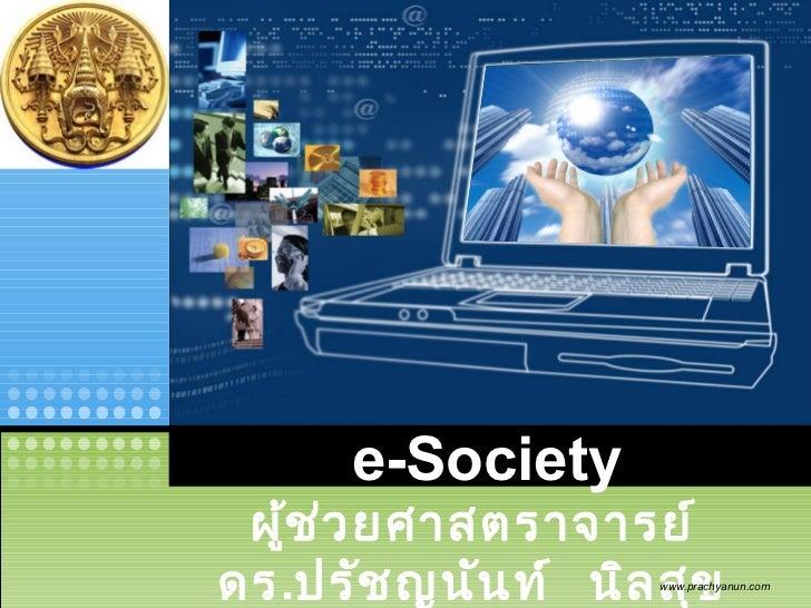 LOGO             e-Society        ผู้ช ่ว ยศาสตราจารย์       ดร.ปรัช ญนัน ท์ นิล สุข                           www.prachya...