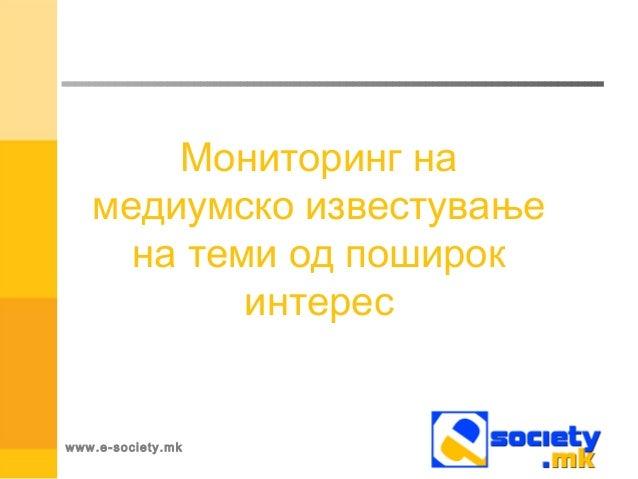Мониторинг на медиумско известување на теми од поширок интерес www.e-society.mk