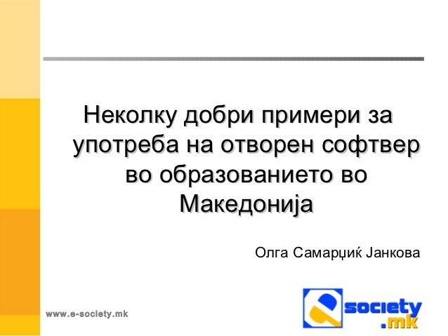 Неколку добри примери за     употреба на отворен софтвер         во образованието во             Македонија               ...