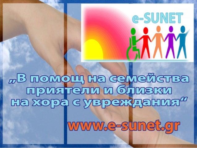 """""""Впомощнасемейства приятелииблизки нахорасувреждания"""" www.e-sunet.gr"""