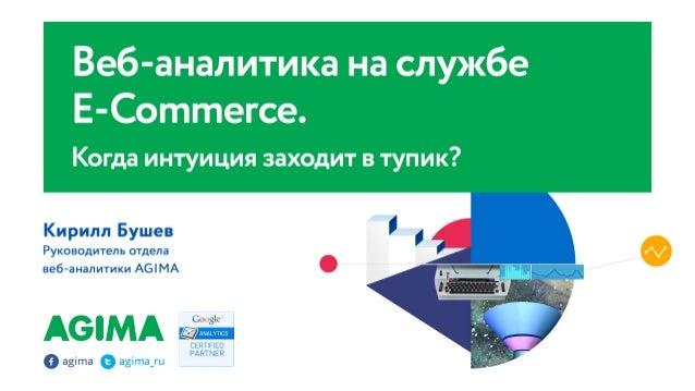 Веб-аналитика на службе E-Commerce
