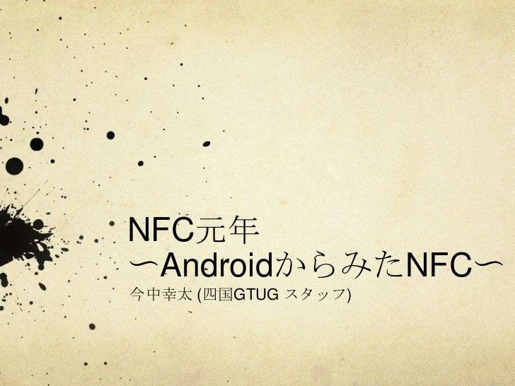 NFC元年〜AndroidからみたNFC〜今中幸太 (四国GTUG スタッフ)