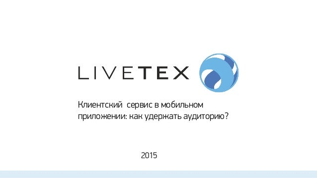 Клиентский сервис в мобильном приложении: как удержать аудиторию? 2015