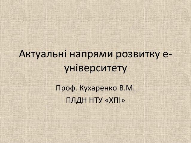 Актуальні напрями розвитку е- університету Проф. Кухаренко В.М. ПЛДН НТУ «ХПІ»