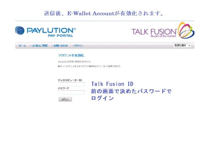 E wallet account の開設