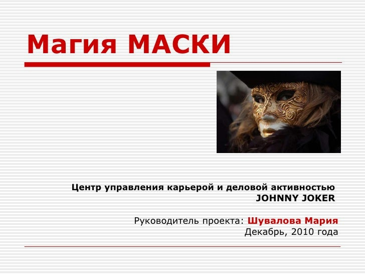 Магия МАСКИ <ul><li>Центр управления карьерой и деловой активностью   </li></ul><ul><li>JOHNNY JOKER   </li></ul><ul><li>Р...