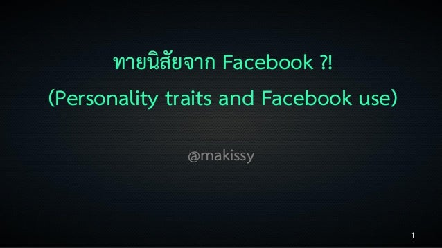 ทายนิสัยจาก Facebook ?! (Personality traits and Facebook use) @makissy  1