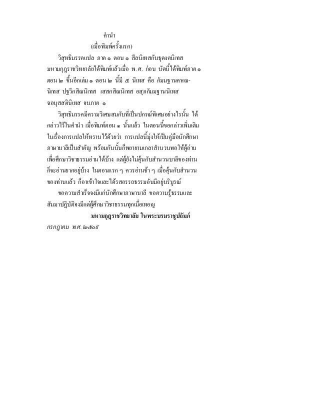 คํานํา (เมื่อพิมพครั้งแรก) วิสุทธิมรรคแปล ภาค ๑ ตอน ๑ สีลนิเทสกับธุดงคนิเทส มหามกุฎราชวิทยาลัยไดพิมพแลวเมื่อ พ. ศ. กอ...