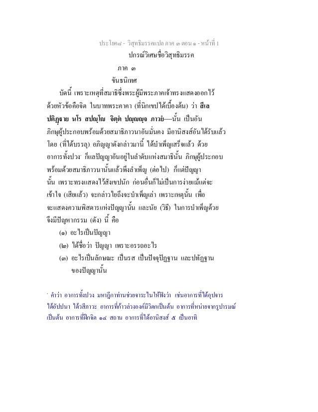 ประโยค๘ - วิสุทธิมรรคแปล ภาค ๓ ตอน ๑ - หนาที่ 1 ปกรณวิเศษชื่อวิสุทธิมรรค ภาค ๓ ขันธนิเทศ บัดนี้ เพราะเหตุที่สมาธิซึ่งพระ...