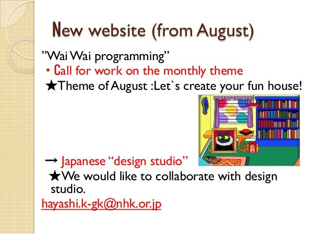 """New website (from August) """"Wai Wai programming"""" ・Call for work on the monthly theme ★Theme of August :Let`s create your fu..."""