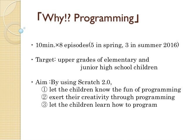 「Why!? Programming」 ・10min.×8 episodes(5 in spring, 3 in summer 2016) ・Target: upper grades of elementary and         ...