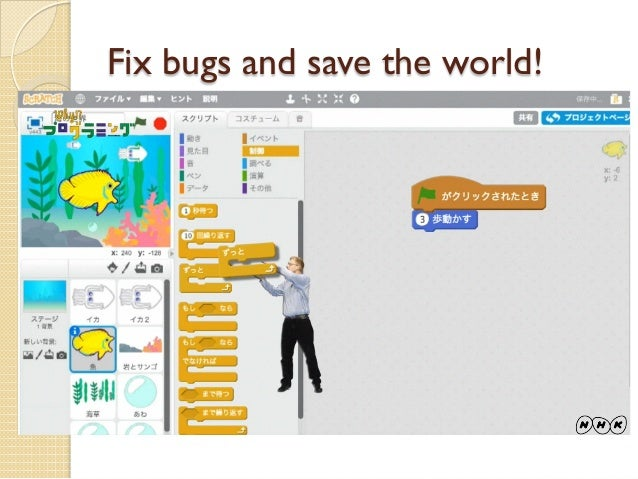 Fix bugs and save the world!