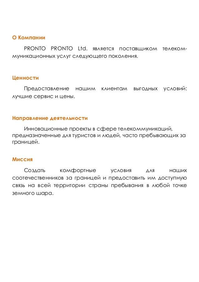 О Компании PRONTO PRONTO Ltd. является поставщиком телеком- муникационных услуг следующего поколения. Ценности Предоставле...