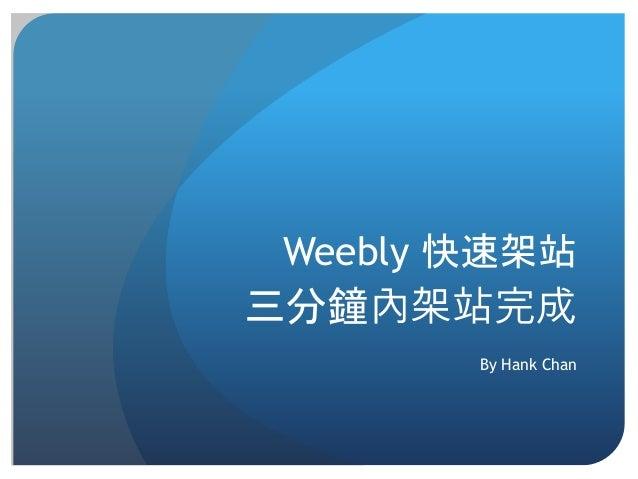 Weebly 快速架站 三分鐘內架站完成 By Hank Chan