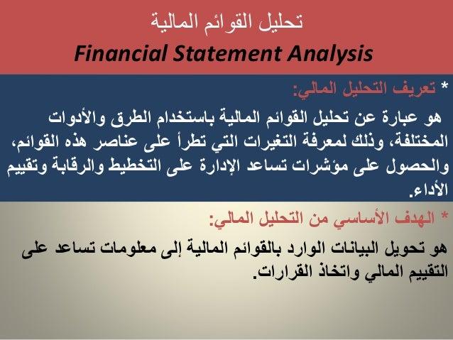 المالية القوائم تحليل Financial Statement Analysis *المالي التحليل تعريف: واألدوات الطرق باستخدام المال...