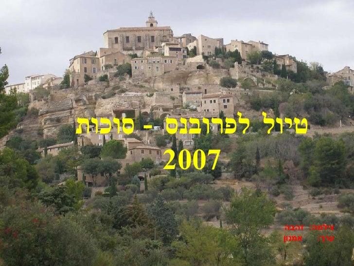 צילמה :  זהבה ערך :  אמנון טיול לפרובנס  -  סוכות  2007